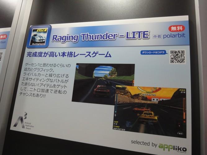 A Tokyo Game Show 2011 contou com uma presença forte de jogos para smartphones, seja para iPhone ou Android